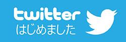 熊本 さくらい整骨院 twitterへのリンク